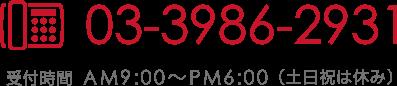 03-3986-2931